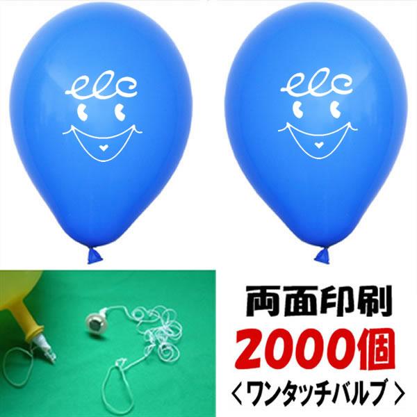 [送料無料] ゴム風船名入れ ヘリウムガス用両面印刷(2000ヶ) ワンタッチバルブ・糸付