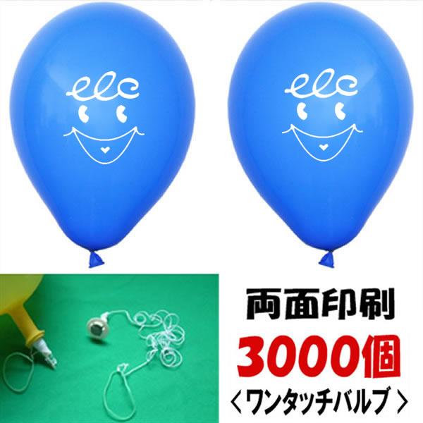 [送料無料] ゴム風船名入れ ヘリウムガス用両面印刷(3000ヶ) ワンタッチバルブ・糸付