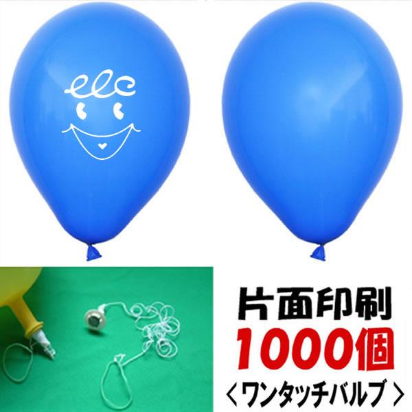 [送料無料] ゴム風船名入れ ヘリウムガス用片面印刷(1000ヶ) ワンタッチバルブ・糸付