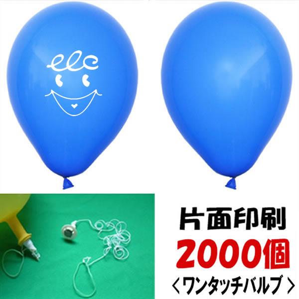 [送料無料] ゴム風船名入れ ヘリウムガス用片面印刷(2000ヶ) ワンタッチバルブ・糸付