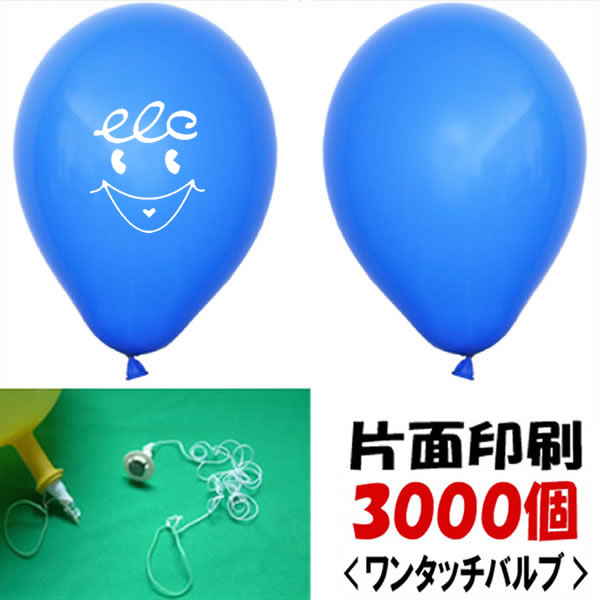 [送料無料] ゴム風船名入れ ヘリウムガス用片面印刷(3000ヶ) ワンタッチバルブ・糸付