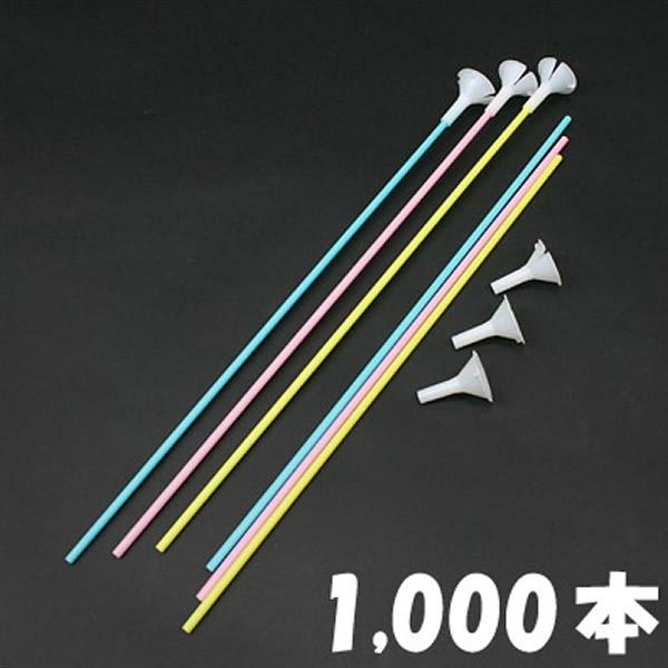 プラスチックパイプ棒40cm(1000本) /風船・バルーン用手持ち棒
