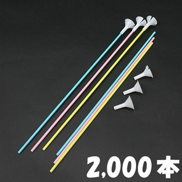 プラスチックパイプ棒40cm(2000本)/風船・バルーン用手持ち棒/ 動画有