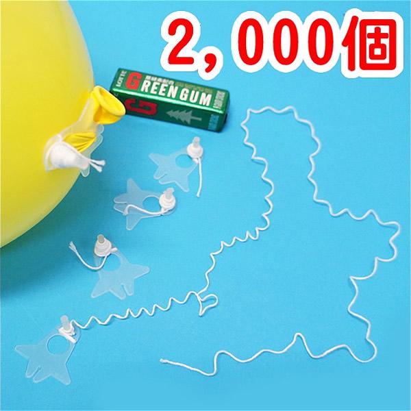 風船用糸付きクリップ止め具(2000ヶ)