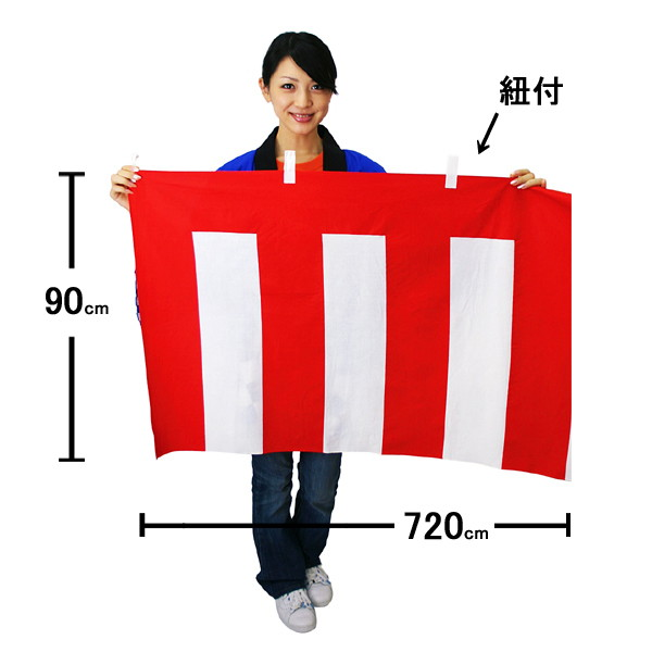 [送料無料] 紅白幕 テトロン 高さ90cm×幅720cm