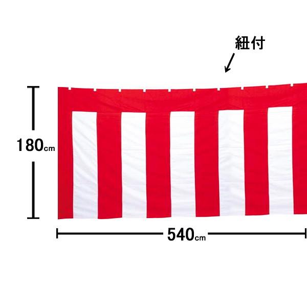 [送料無料] 紅白幕 テトロン 高さ180cm×幅540cm