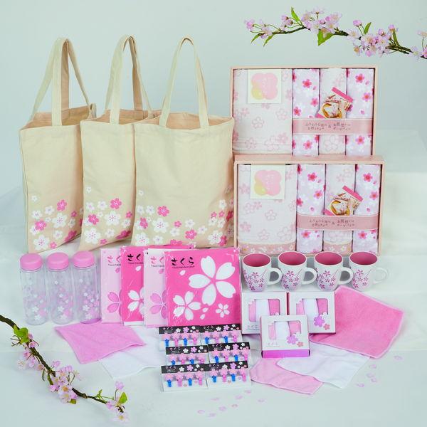 [送料無料] 桜の日用品プレゼント抽選会(50名様用)