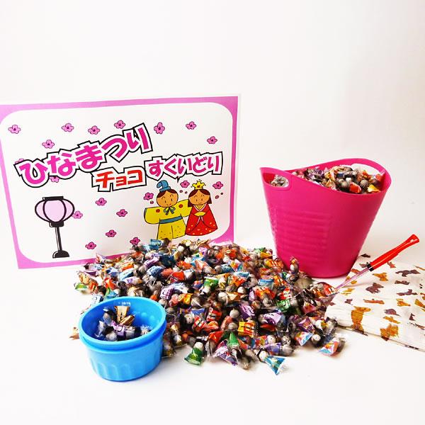 [送料無料] ひなまつりチョコすくいどり 約600個 / 雛祭り お菓子 景品 粗品 プレゼント イベント