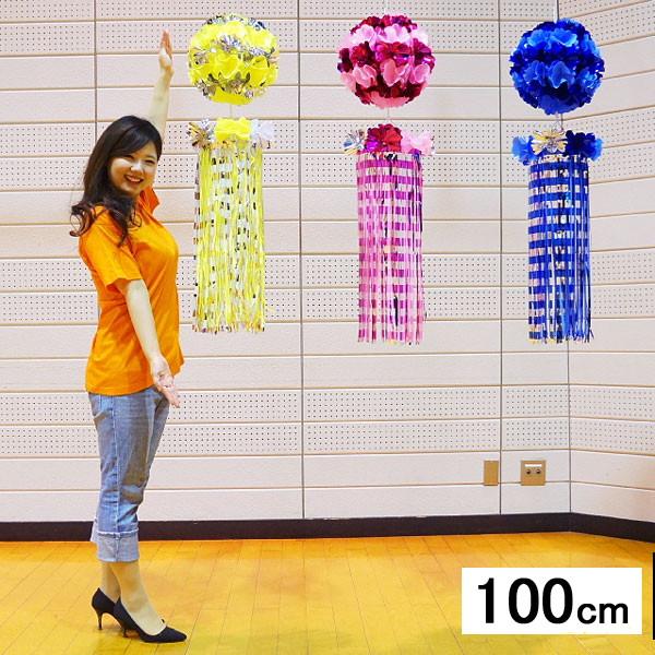 七夕 ラインくす玉吹流し(100cm)  イエロー・ピンク・ブルー3本セット / 吹き流し 装飾 飾り/ 動画有