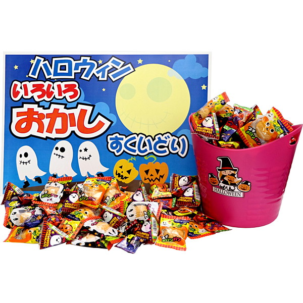 [送料無料] ハロウィンお菓子すくいどりバスケット 約450個