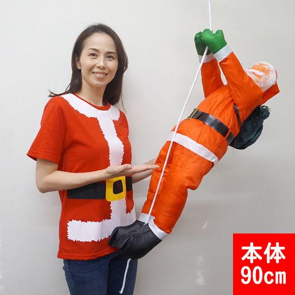 [送料無料] クリスマス装飾 クライミングサンタ 本体90cm / 飾り ディスプレイ デコレーション