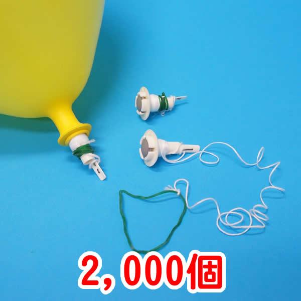 風船用ワンタッチバルブ・糸付・輪ゴム付(2000ヶ)