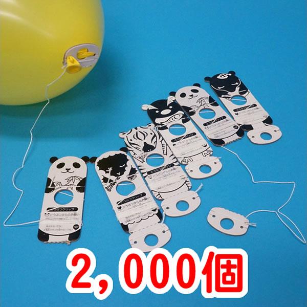 風船用糸付きボール紙どうぶつクリップ(2000ヶ)