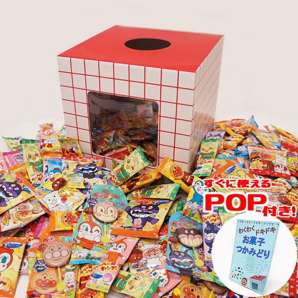 [送料無料] アンパンマン飴・お菓子つかみどり 260個