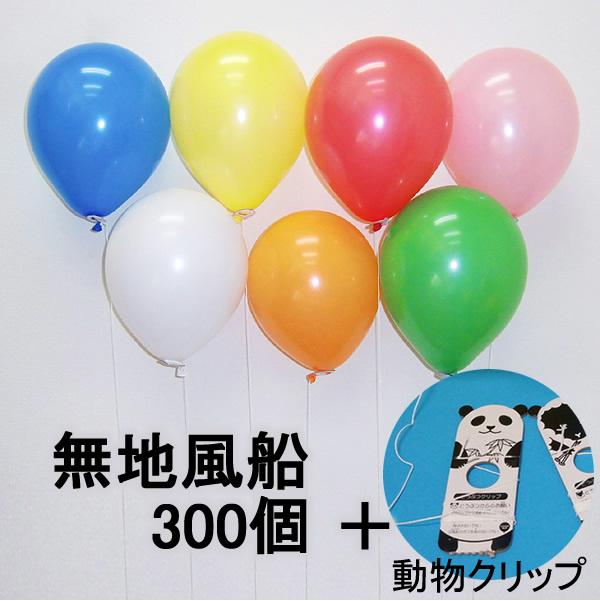 天然ゴム風船 無地カラーヘリウムガス用(300ヶ) 糸付きボール紙どうぶつクリップ/バルーン