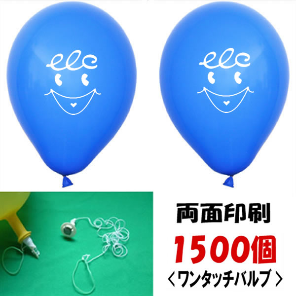 [送料無料] ゴム風船名入れ ヘリウムガス用両面印刷(1500ヶ) ワンタッチバルブ・糸付