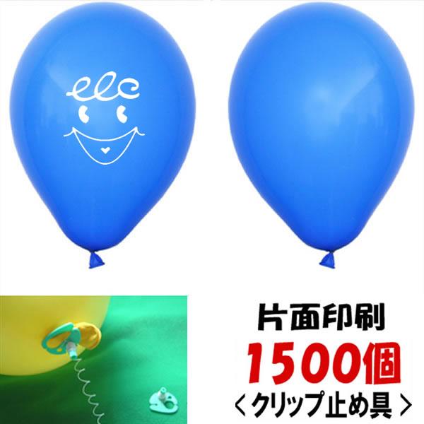 [送料無料] ゴム風船片面名入れ印刷 ヘリウムガス用 クリップ止め具付 1500個
