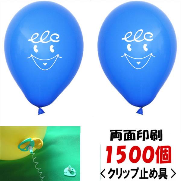 [送料無料] ゴム風船両面名入れ印刷 ヘリウムガス用 クリップ止め具付 1500個