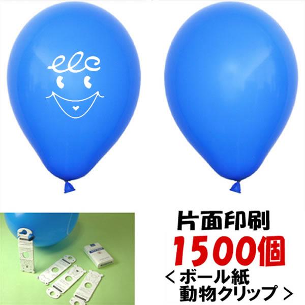 [送料無料] ゴム風船片面名入れ印刷 ヘリウムガス用 ボール紙どうぶつクリップ付 1500個