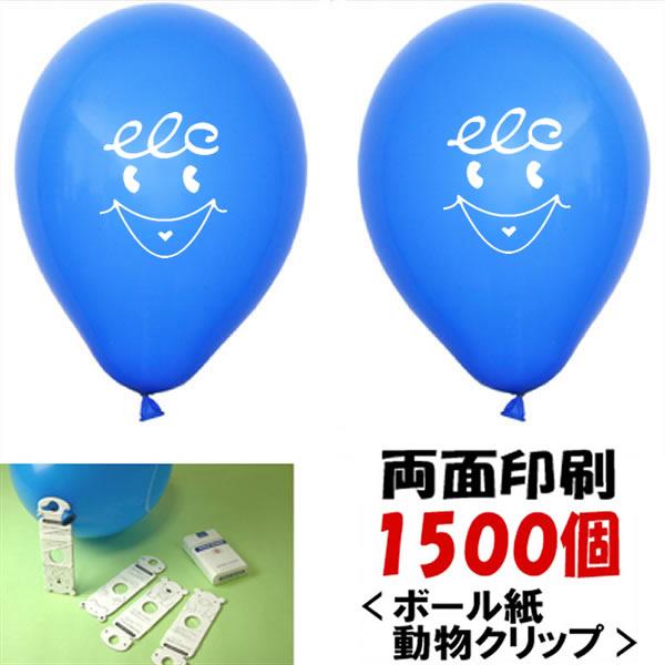 [送料無料] ゴム風船両面名入れ印刷 ヘリウムガス用 ボール紙どうぶつクリップ付 1500個