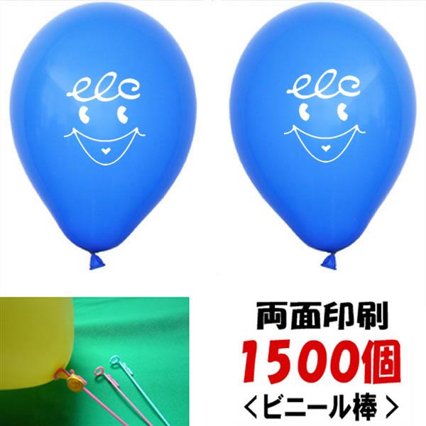 [送料無料] ゴム風船両面名入れ印刷 空気用 ビニール棒付 1500個