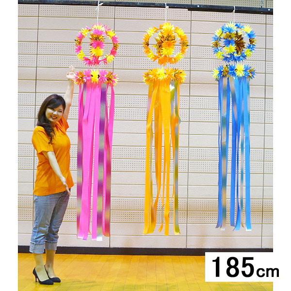 [送料無料] 七夕 サンシャイン吹流し(185cm) 3本セット