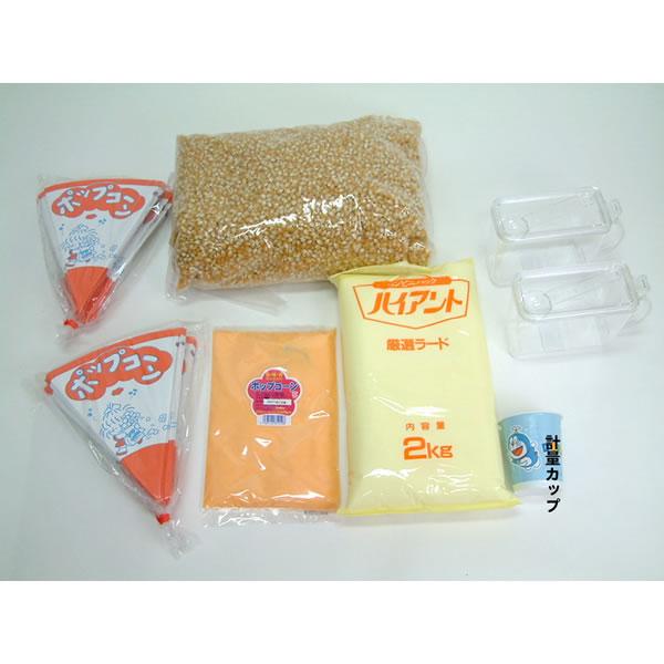 [送料無料] ポップコーン材料セット(200人分)/ 模擬店 夜店 お祭り販売品 縁日食べ物
