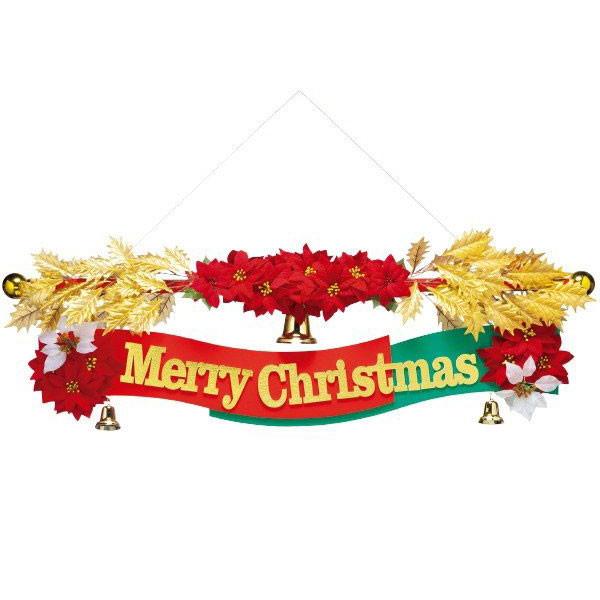 [送料無料]クリスマス装飾 ウェーブクリスマスタイトル H55×W130cm