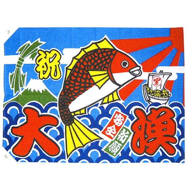 [送料無料] 大漁旗B