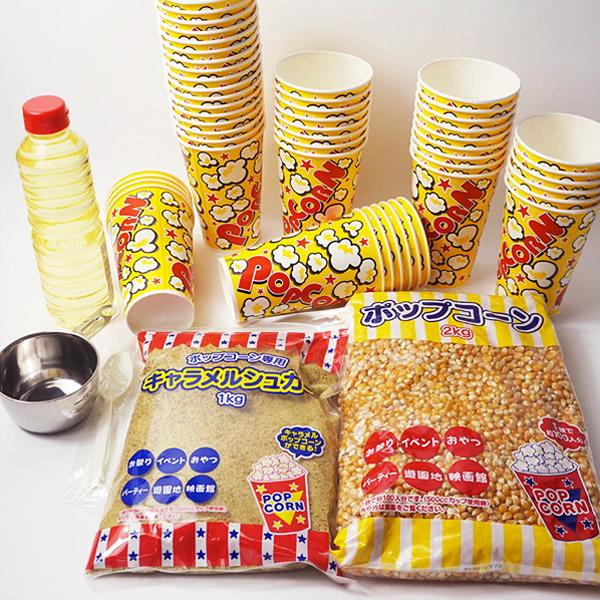 [送料無料] キャラメルポップコーン材料セット 100人用セット /模擬店 夜店 お祭り販売品 縁日食べ物