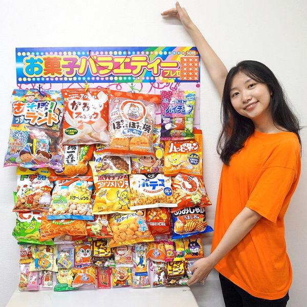 [送料無料] お菓子バラエティくじボード  50名様用 [大型商品]