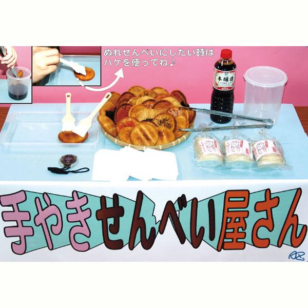 [送料無料] 手やきせんべい屋さん/ 模擬店 夜店 お祭り販売品 縁日食べ物