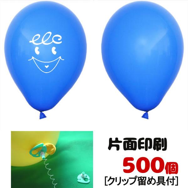 [送料無料] ゴム風船片面名入れ印刷 ヘリウムガス用 クリップ止め具付 500個