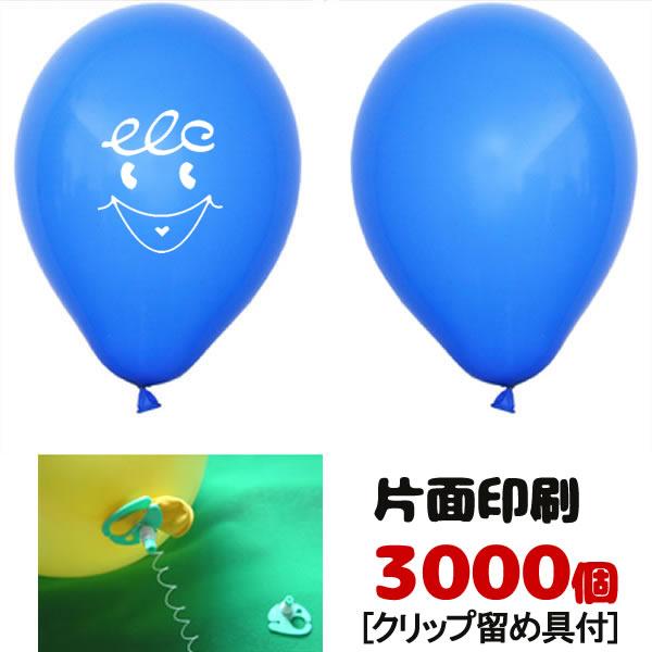 [送料無料] ゴム風船片面名入れ印刷 ヘリウムガス用 クリップ止め具付 3000個
