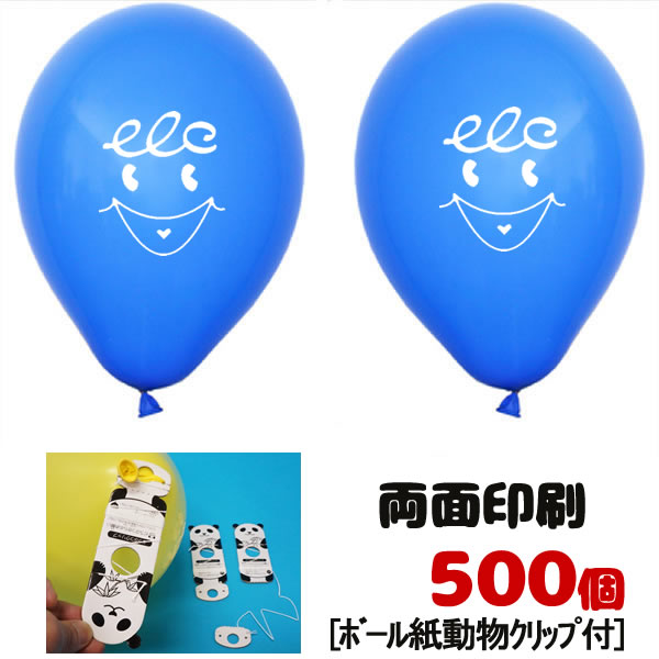 [送料無料] ゴム風船両面名入れ印刷 ヘリウムガス用 ボール紙どうぶつクリップ付 500個