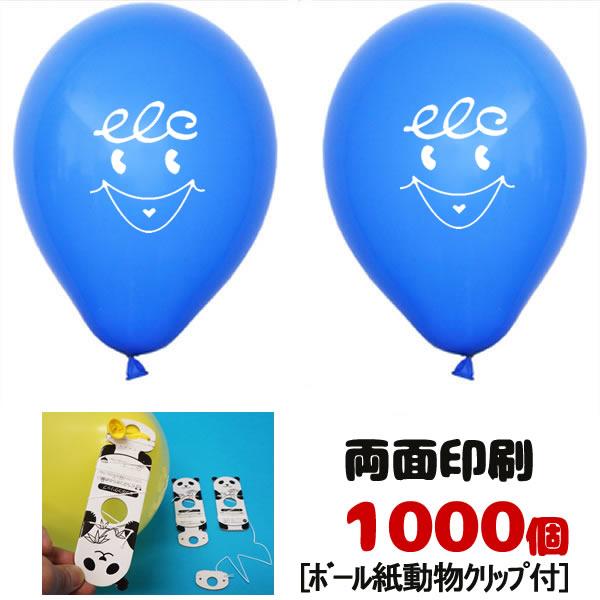 [送料無料] ゴム風船両面名入れ印刷 ヘリウムガス用 ボール紙どうぶつクリップ付 1000個