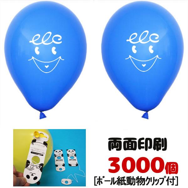 [送料無料] ゴム風船両面名入れ印刷 ヘリウムガス用 ボール紙どうぶつクリップ付 3000個