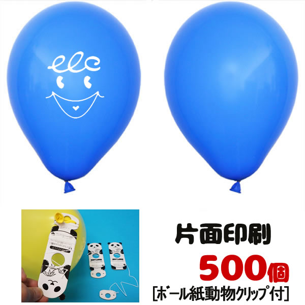 [送料無料] ゴム風船片面名入れ印刷 ヘリウムガス用 ボール紙どうぶつクリップ付 500個