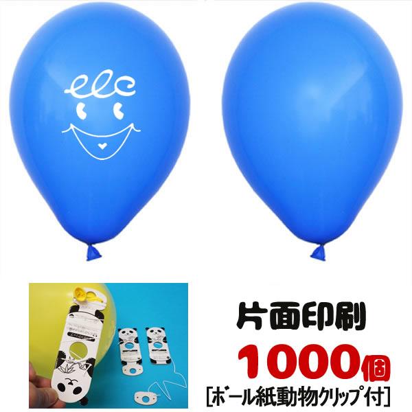 [送料無料] ゴム風船片面名入れ印刷 ヘリウムガス用 ボール紙どうぶつクリップ付 1000個