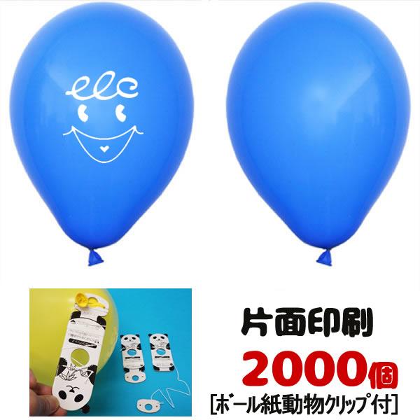 [送料無料] ゴム風船片面名入れ印刷 ヘリウムガス用 ボール紙どうぶつクリップ付 2000個
