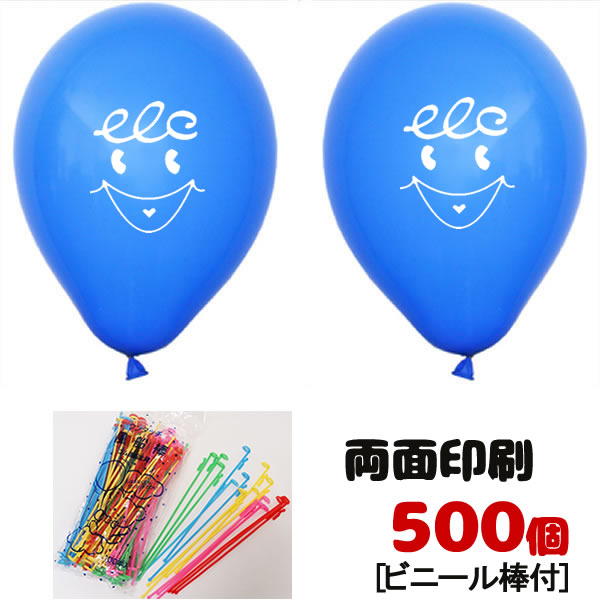 [送料無料] ゴム風船両面名入れ印刷 空気用 ビニール棒付 500個