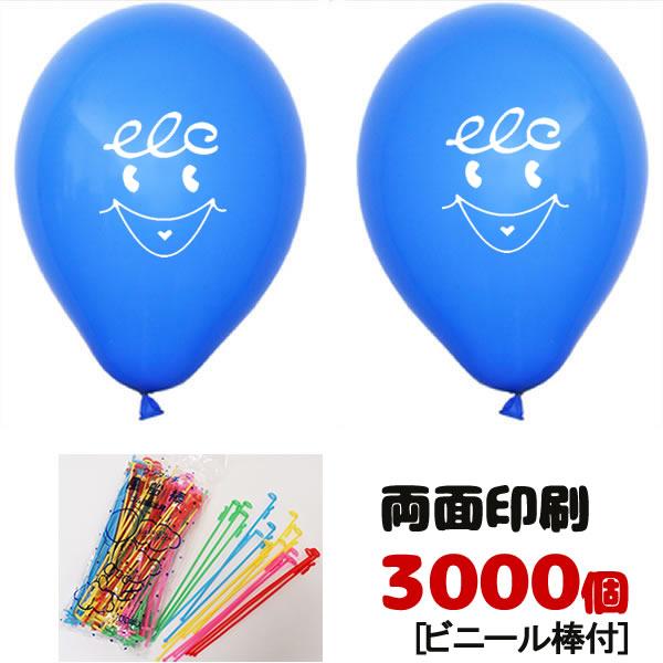 [送料無料] ゴム風船両面名入れ印刷 空気用 ビニール棒付 3000個