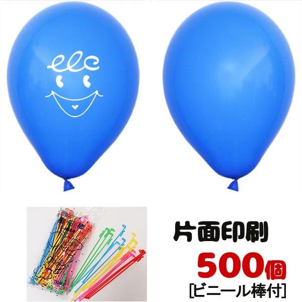 [送料無料] ゴム風船片面名入れ印刷 空気用 ビニール棒付 500個