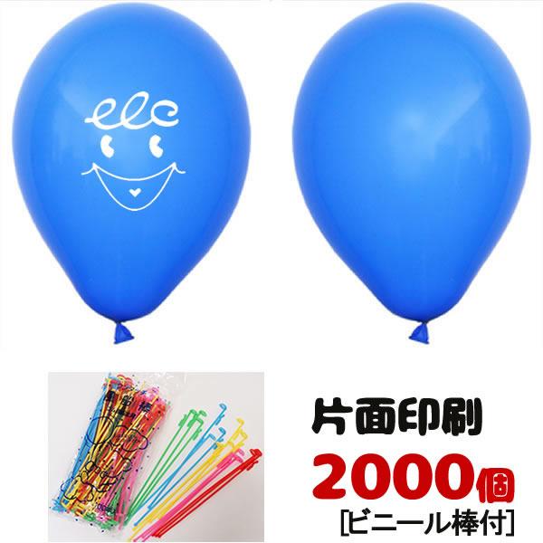 [送料無料] ゴム風船片面名入れ印刷 空気用 ビニール棒付 2000個