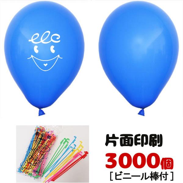 [送料無料] ゴム風船片面名入れ印刷 空気用 ビニール棒付 3000個