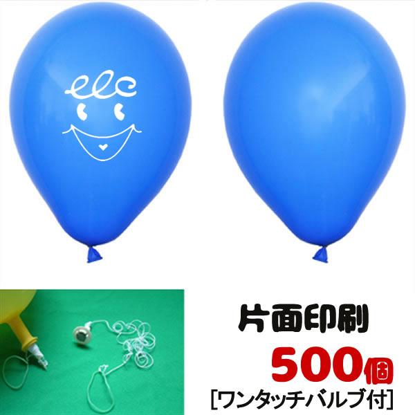 [送料無料] ゴム風船名入れ ヘリウムガス用片面印刷(500ヶ) ワンタッチバルブ・糸付