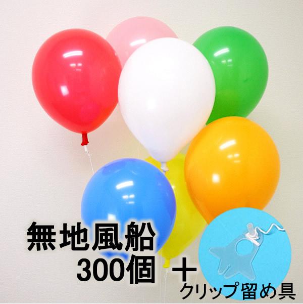 天然ゴム風船 無地カラーヘリウムガス用(300ヶ) クリップ止め具、糸付/バルーン
