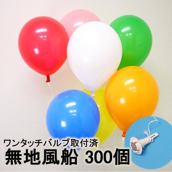 天然ゴム風船 無地カラーヘリウムガス用(300ヶ) ワンタッチバルブ、糸付/バルーン【/