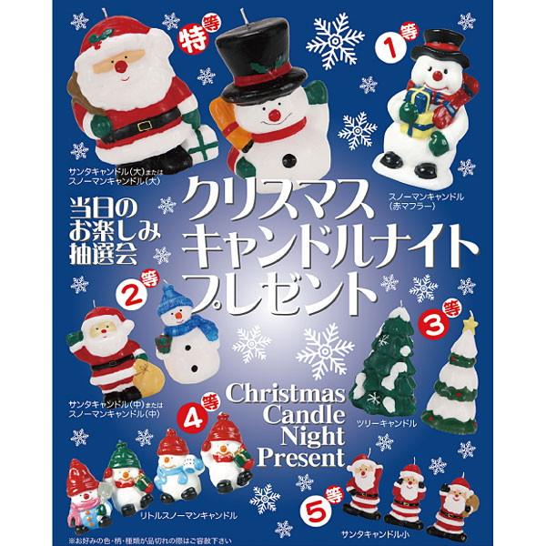 クリスマスキャンドルプレゼント抽選会(100名様用)