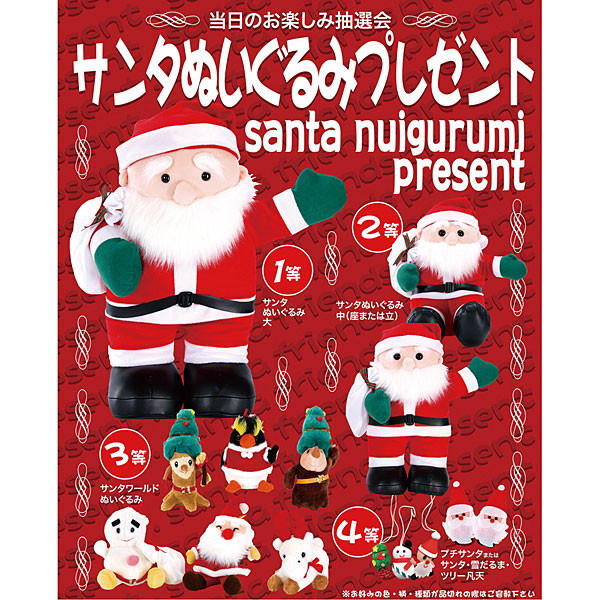 サンタぬいぐるみプレゼント抽選会(50名様用) / クリスマス